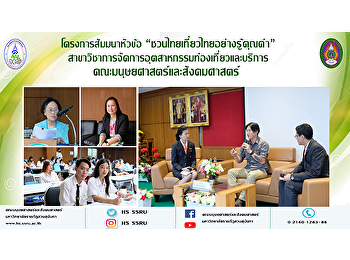 "Tourism Industry and Hospitality Management Program, Faculty of Humanity and Social Sciences, organized a seminar project on the topic of ""Inviting Thais to travel in Thailand with appreciation"""