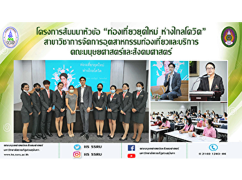 "The seminar on the topic ""New Travel far from COVID-19"", by the Tourism Industry and Hospitality Management program, the Faculty of Humanities and Social Sciences."