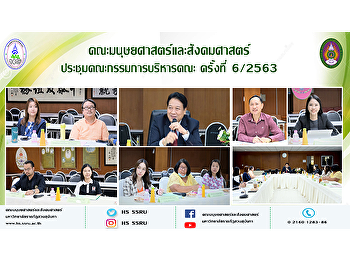 คณะมนุษยศาสตร์และสังคมศาสตร์ ประชุมคณะกรรมการบริหารคณะครั้งที่ 6/2563