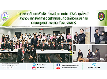 "Tourism Industry and Hospitality Management Program, Faculty of Humanity and Social Sciences, organized a seminar project on the topic of ""Spark the new English era"""
