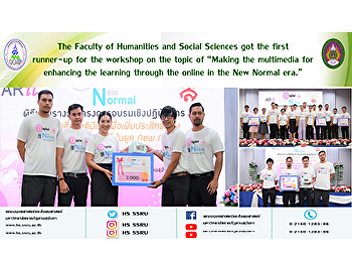 """The Faculty of Humanities and Social Sciences got the first runner-up for the workshop on the topic of """"Making the multimedia for enhancing the learning through the online in the New Normal era."""""""