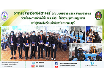 Lecturer from Law Program, Faculty of Humanities and Social Sciences, joined the Project of Encouragement, a Royal Initiative Project, to provide law knowledge to the inmates at Kanchanaburi Prison