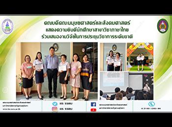 คณบดีคณะมนุษยศาสตร์และสังคมศาสตร์ แสดงความยินดีนักศึกษาสาขาวิชาภาษาไทย ร่วมเสนองานวิจัยในการประชุมวิชาการระดับชาติ