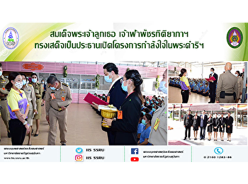 Her Royal Highness Princess Bajrakitiyabha Narendiradebyavati Krom Luang Ratchasarinee Siripatchara Maha Watchara Ratchathida opened the Inspire Project under the Royal Initiative of Her Royal Highness Princess Bajarakitiyabha.