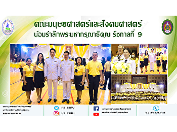 The Faculty of Humanities and Social Sciences in Remembrance of His Majesty the King Rama IX.