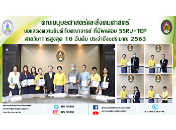 Congratulations to the faculty member from the Faculty of Humanities and Social Sciences for getting the highest scores from the SSRU-TEP in the fiscal year 2020.