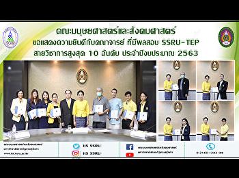 คณะมนุษยศาสตร์และสังคมศาสตร์ ขอเเสดงความยินดีกับคณาจารย์ที่มีผลสอบ SSRU-TEP สายวิชาการสูงสุด 10 อันดับ ประจำปีงบประมาณ 2563