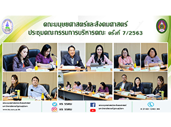 คณะมนุษยศาสตร์และสังคมศาสตร์ ประชุมคณะกรรมการบริหารคณะครั้งที่ 7/2563
