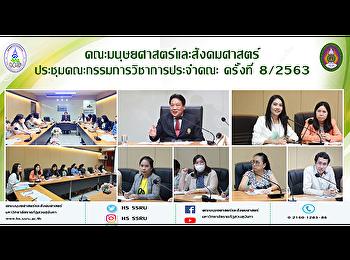 คณะมนุษยศาสตร์และสังคมศาสตร์ ประชุมคณะกรรมการวิชาการประจำคณะ ครั้งที่ 8/2563