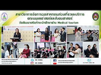 สาขาวิชาการจัดการอุตสาหกรรมท่องเที่ยวและบริการ จัดสัมมนาเสริมทักษะนักศึกษาด้าน Medical tourism
