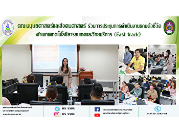 The Faculty of Humanities and Social Sciences joined the meeting for the performance of the Key Performance Indicators in the field of information technology and the academic resources (Fast track) for the fiscal year 2021.