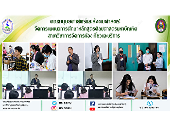 The Faculty of Humanities and Social Sciences held the guideline for the Master of Arts in Tourism and Hospitality Management.