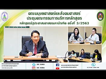 คณะมนุษยศาสตร์และสังคมศาสตร์ ประชุมคณะกรรมการบริหารหลักสูตร หลักสูตรรัฐประศาสนศาสตรมหาบัณฑิต ครั้งที่ 3/2563