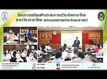 โครงการเตรียมฝึกประสบการณ์วิชาชีพภาษาไทย สาขาวิชาภาษาไทย คณะมนุษยศาสตร์และสังคมศาสตร์