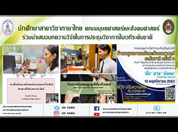 นักศึกษาสาขาวิชาภาษาไทย คณะมนุษยศาสตร์และสังคมศาสตร์ ร่วมนำเสนอบทความวิจัยในการประชุมวิชาการในเวทีระดับชาติ