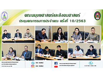 The Faculty of Humanities and Social Sciences held the meeting for the Committee of the Faculty of Humanities and Social Sciences in the 10th session of the academic year 2020.