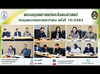 คณะมนุษยศาสตร์และสังคมศาสตร์ ประชุมคณะกรรมการประจำคณะ ครั้งที่ 10/2563