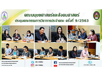 The Faculty of Humanities and Social Sciences held the meeting for the Academic Committee of the Faculty of Humanities and Social Sciences for the 9th session of the academic year 2020.