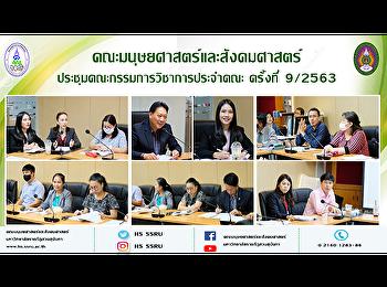 คณะมนุษยศาสตร์และสังคมศาสตร์ ประชุมคณะกรรมการวิชาการประจำคณะ ครั้งที่ 9/2563