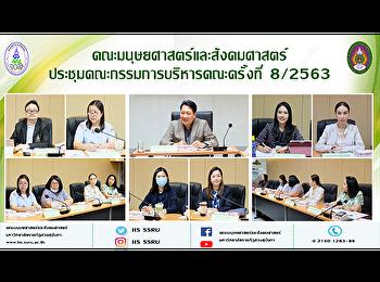 คณะมนุษยศาสตร์และสังคมศาสตร์ ประชุมคณะกรรมการบริหารคณะครั้งที่ 8/2563