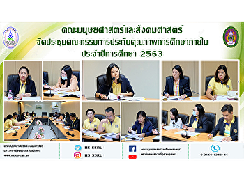 Faculty of Humanities and Social Sciences organized a meeting of the Internal Education Quality Assurance Committee for academic year 2020