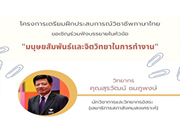 Thai Language Program would like to invite interested people to listen to a lecture on the topic