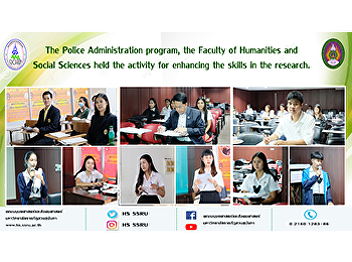 The Police Administration program, the Faculty of Humanities and Social Sciences held the activity for enhancing the skills in the research.