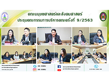 The Faculty of Humanities and Social Sciences held a meeting of the Executive Board of the Faculty of Humanities and Social Sciences in the 9th session /2020.