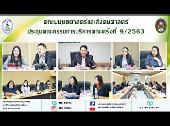 คณะมนุษยศาสตร์และสังคมศาสตร์ ประชุมคณะกรรมการบริหารคณะครั้งที่ 9/2563