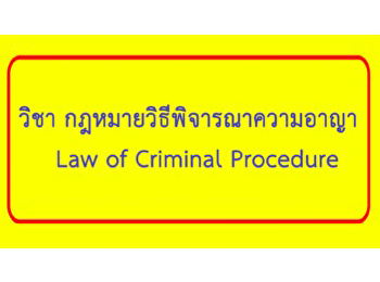"""""""ตำราคำอธิบายวิชากฎหมายวิธีพิจารณาความอาญา Law of Criminal Procedure"""""""