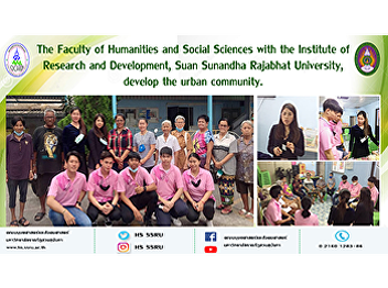 The Faculty of Humanities and Social Sciences with the Institute of Research and Development, Suan Sunandha Rajabhat University, develop the urban community.