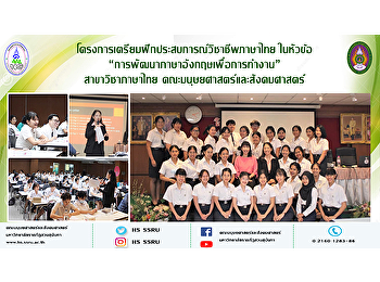 Thai Language Program, Faculty of Humanities and Social Sciences, had a Vocational Experience Preparation project in the topic