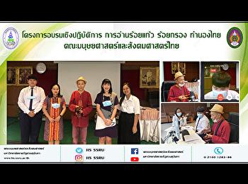 โครงการอบรมเชิงปฏิบัติการ การอ่านร้อยแก้ว ร้อยกรอง ทำนองไทย คณะมนุษยศาสตร์และสังคมศาสตร์