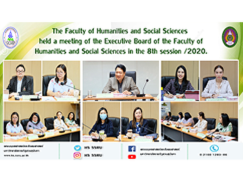 The Faculty of Humanities and Social Sciences held a meeting of the Executive Board of the Faculty of Humanities and Social Sciences in the 8th session /2020.