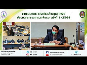 คณะมนุษยศาสตร์และสังคมศาสตร์ ประชุมคณะกรรมการประจำคณะ ครั้งที่ 1/2564