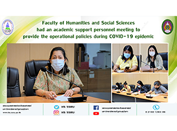 Faculty of Humanities and Social Sciences had an academic support personnel meeting to provide the operational policies during COVID-19 epidemic
