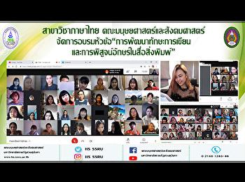 """สาขาวิชาภาษาไทย คณะมนุษยศาสตร์และสังคมศาสตร์ จัดการอบรมหัวข้อ""""การพัฒนาทักษะการเขียนและการพิสูจน์อักษรในสื่อสิ่งพิมพ์"""""""