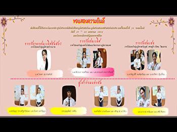 นักศึกษาสาขาภูมิศาสตร์และภูมิสารสนเทศ คณะมนุษยศาสตร์และสังคมศาสตร์ คว้า 3 รางวัล การประชุมวิชาการนิสิตนักศึกษาภูมิศาสตร์และภูมิสารสนเทศแห่งประเทศไทย