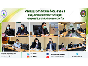 คณะมนุษยศาสตร์และสังคมศาสตร์ ประชุมคณะกรรมการบริหารหลักสูตร หลักสูตรรัฐประศาสนศาสตรมหาบัณฑิต