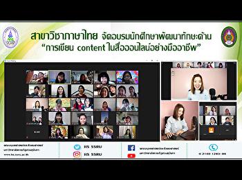 """สาขาวิชาภาษาไทยจัดอบรมนักศึกษาพัฒนาทักษะด้าน """"การเขียน content ในสื่อออนไลน์อย่างมืออาชีพ"""""""