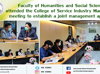 Faculty of Humanities and Social Sciences attended the College of Service Industry Management meeting to establish a joint management approach