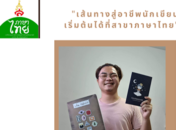 """The road to the professional writer Start at Thai program."""