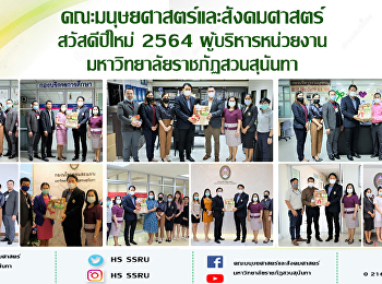 Faculty of Humanities and Social Sciences blessing for the New Year to the Executive in many departments, Suan Sunandha Rajabhat University
