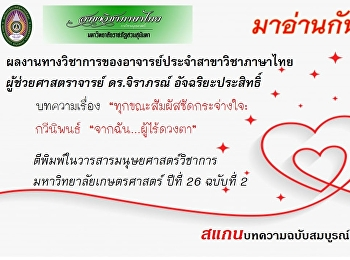 Let's read the academic articles of the lecturer from the Thai program