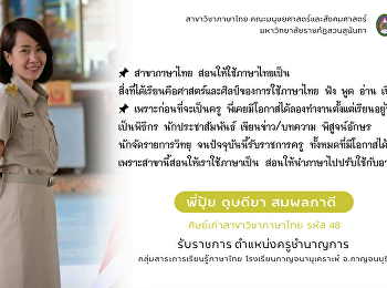 Alumni from the Thai program, the Faculty of Humanities and Social Sciences, Suan Sunandha Rajabhat University.