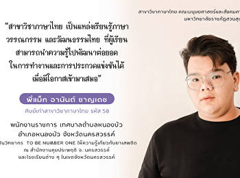 Alumni from the Thai program, the Faculty of Humanities and Social Sciences, Suan Sunandha Rajabhat University