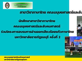 Student from the Thai program, Faculty of Humanities and Social Sciences, joined the training for reading prose aloud in a Thai before the competition
