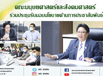 Faculty of Humanities and Social Sciences joined the meeting for the public relations policy