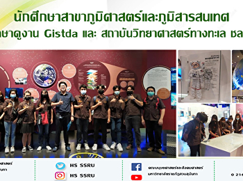 Geography and Geoinformatics students had a field trip to Gistda and Institute of Marine Science, Chonburi