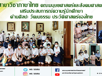 Thai Language Program, Faculty of Humanities and Social Sciences, enhanced students' experience in art, culture and history of Thailand